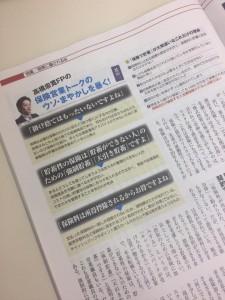 18-01-15週刊東洋経済1