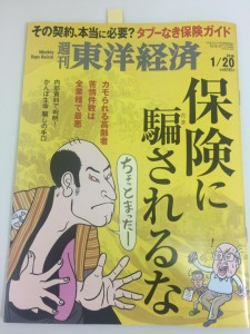 18-01-15週刊東洋経済0
