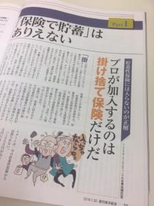 18-01-15週刊東洋経済2
